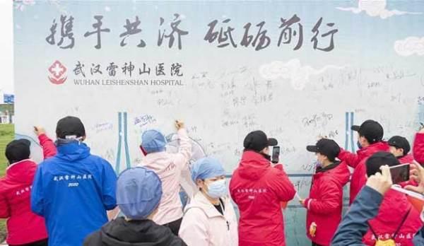 武汉雷神山医院送别千余名医护人员