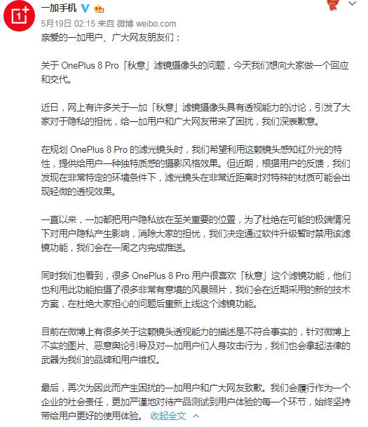 一加官方就滤镜摄像头具有透视功能的争议在官微上发表回应  将暂时禁用