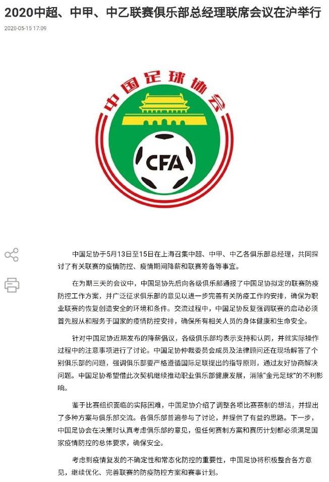 中国足协:各级俱乐部均表示支持和认同降薪倡议