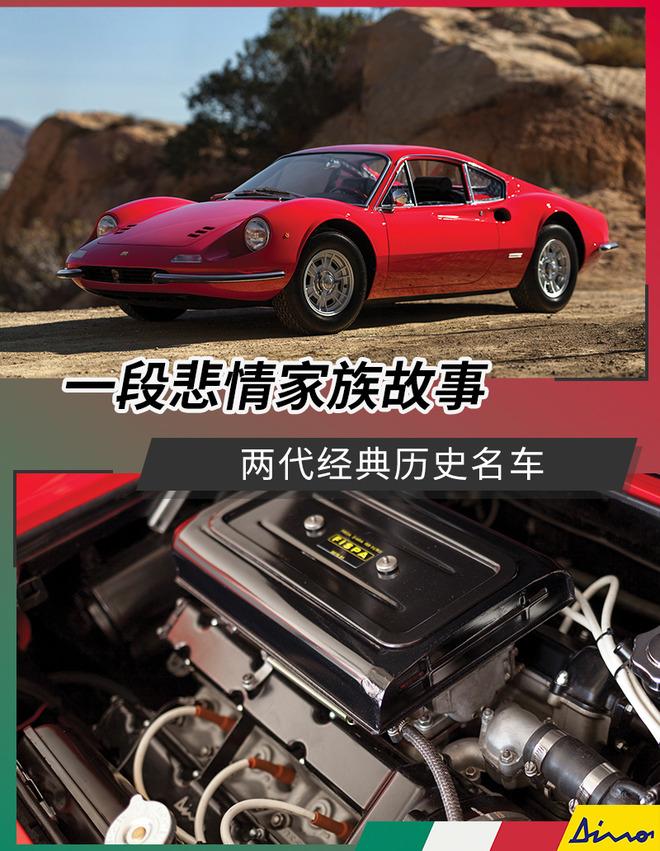 并不是首次使用V6发动机以子之名的法拉利Dino
