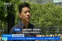 政协委员李彦宏接受央视采访:新基建的关键在于新技术