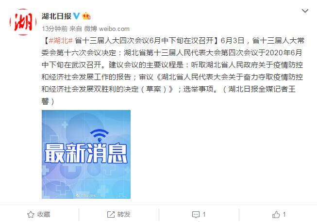 湖北省十三届人大四次会议6月中下旬在武汉召开