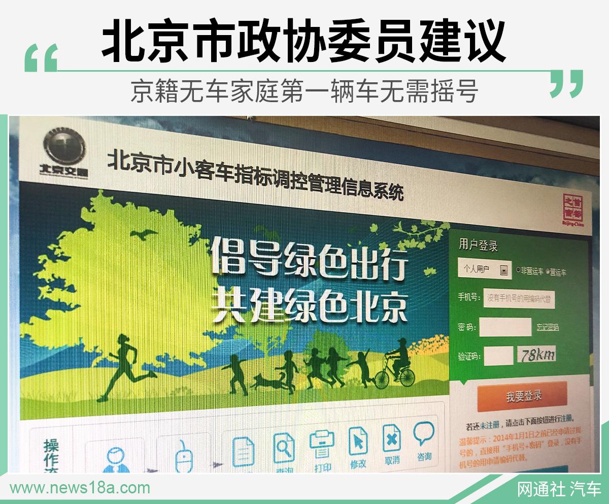 北京市政协委员建议 京籍无车家庭首车无需摇号