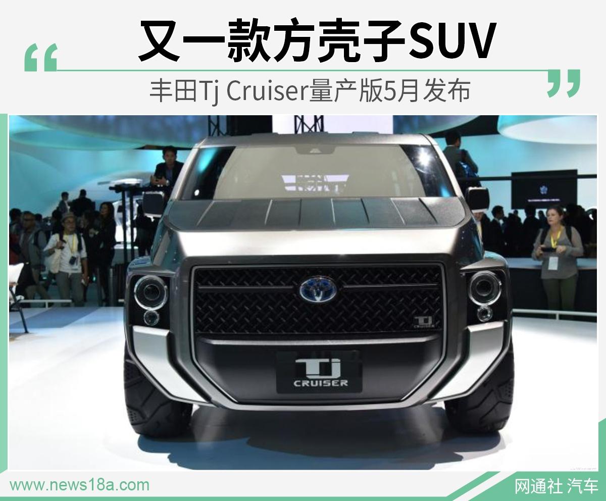 丰田TjCruiser方壳子SUV量产版5月待发布