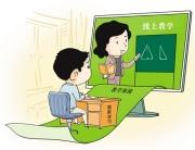 教育将成新基建重要应用场景