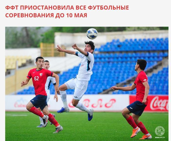 """""""亚洲第一联赛""""不保!塔吉克斯坦联赛宣布停赛"""