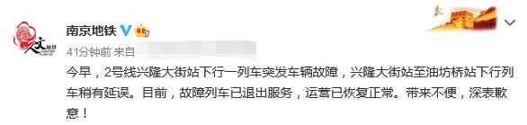 南京地鐵2號線興隆大街站一列車突發故障,目前列車已退出服務,運營恢復正常