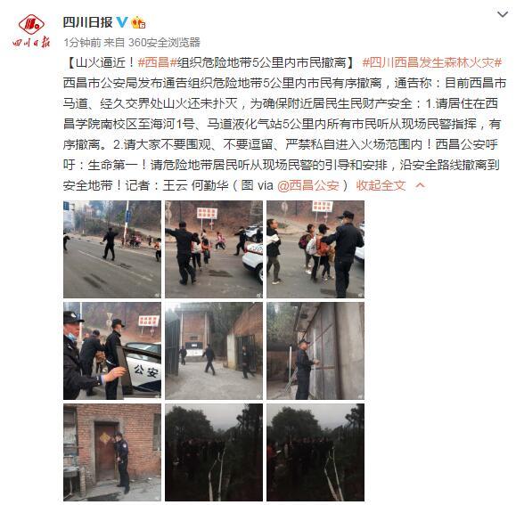 山火逼近!西昌组织危险地带5公里内市民撤离