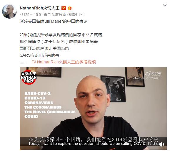 """火锅大王批判美国名嘴""""中国病毒论"""" 批判比尔种族歧视严重"""