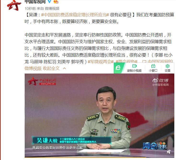 吴谦:中国国防费适度稳定增长理所应当 很有必要
