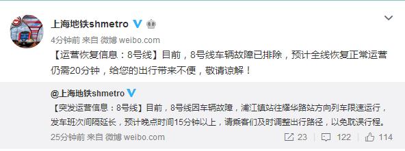 上海地鐵:目前8號線車輛故障已排除,預計全線恢復正常運營仍需20分鐘