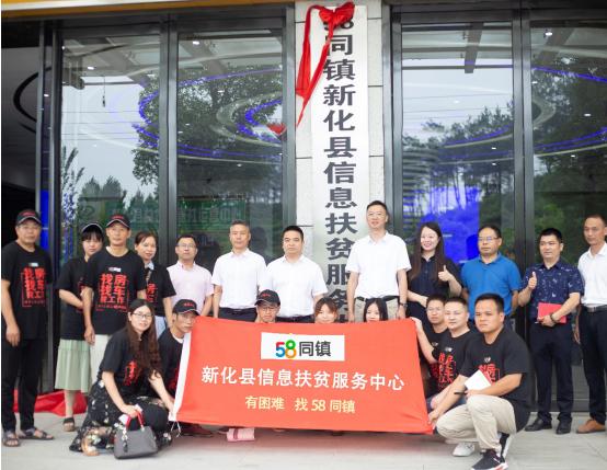 同镇信息扶贫服务中心落地湖南新化县三项工作优化新化县信息扶贫