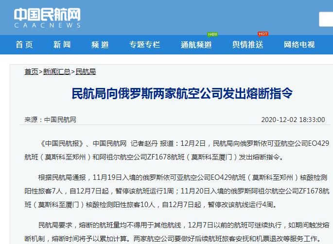 电银付官网(dianyinzhifu.com):民航局向俄罗斯两家航空公司发出熔断指令 第1张