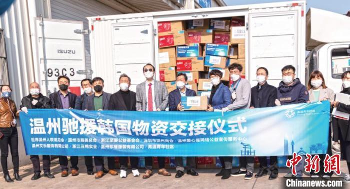 """温州青年架起援韩抗疫""""友谊桥"""":这是一场爱的接力赛"""