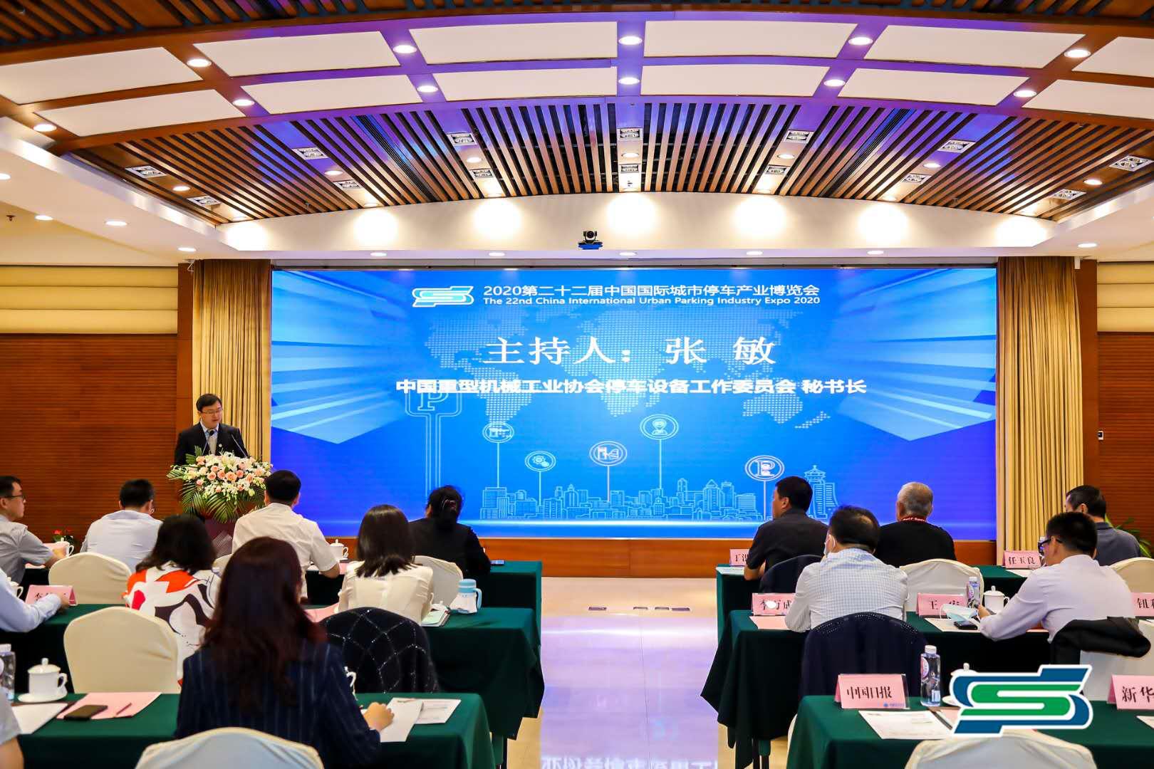 覆盖停车行业全产业链2020第二十二届中国国际城市停车产业博览会将于11月举办