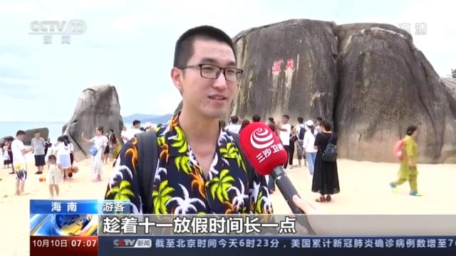 海南国庆假期接待游客超450万人次 旅游总收入逾66亿元