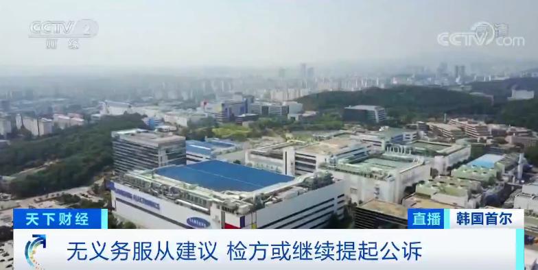 欧博官网:韩国观察审议委员会,建议不公诉李在镕!三星何去何从? 第3张