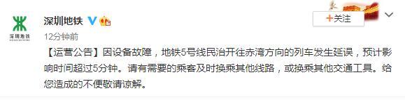 深圳地鐵5號線因設備故障發生延誤 經搶修故障已排除