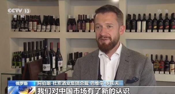 参展进博会 俄传统佳酿打入新市场 第3张