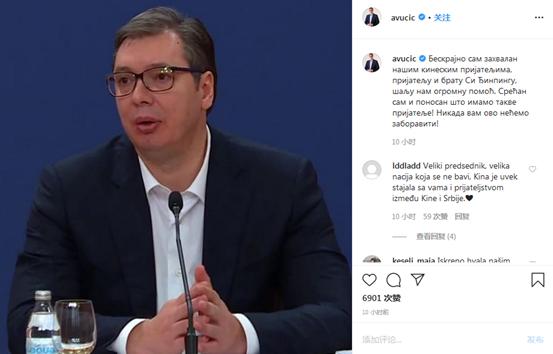 塞尔维亚总统社交媒体上连续发文感谢中国援助,两国网友暖心互动插图1