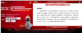 """打造中国奶粉""""智造""""样板,伊利金领冠工厂斩获""""2020中国标杆智能工厂""""荣誉称号"""