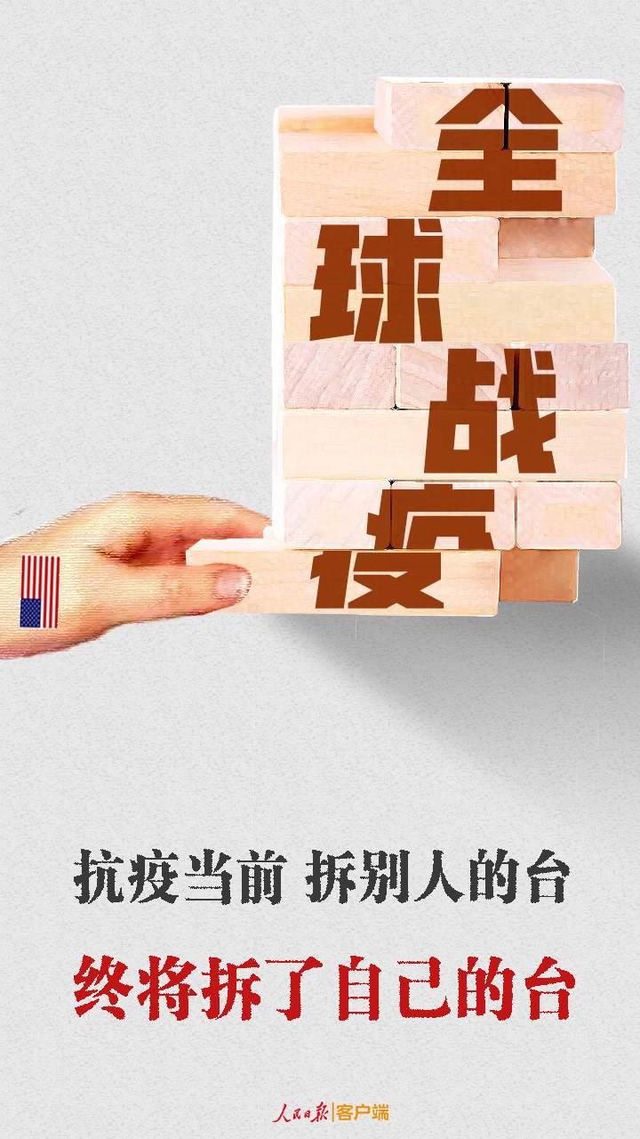 人民锐评:用各种手段惩罚中国?大白天说梦话
