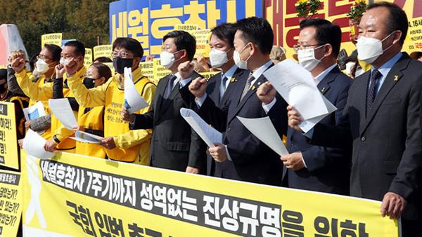 """超10万名韩国市民请愿要求公开朴槿惠任期内""""世越号""""沉船事故资料"""
