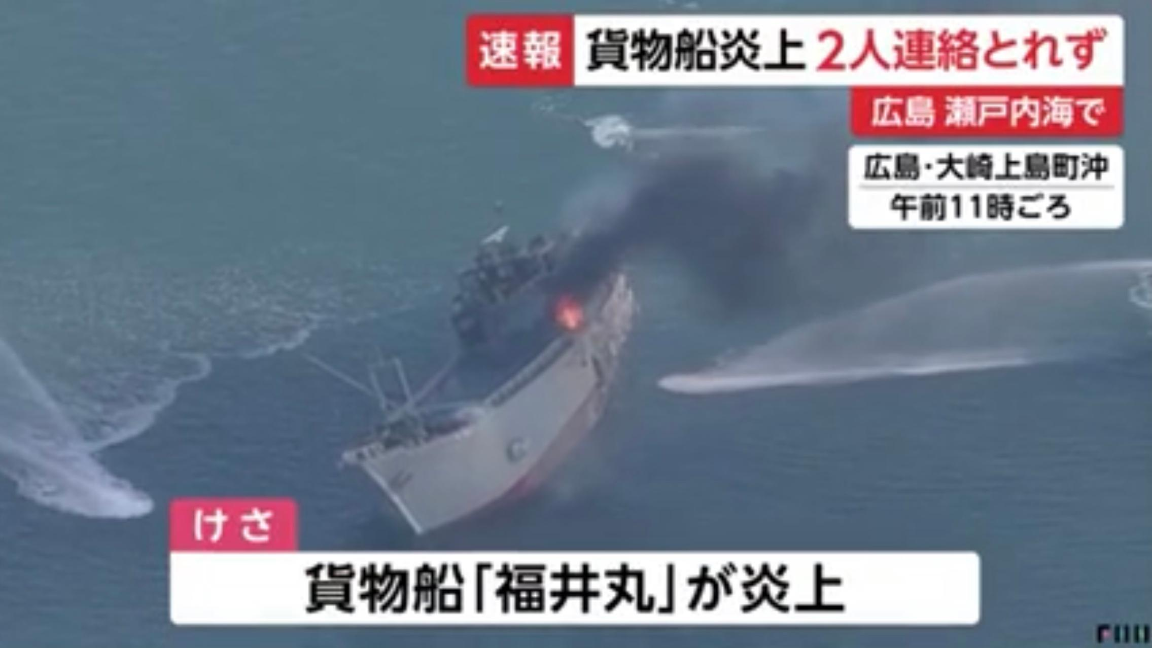 一货船在日本广岛沿海起火 船上2人失联 第1张