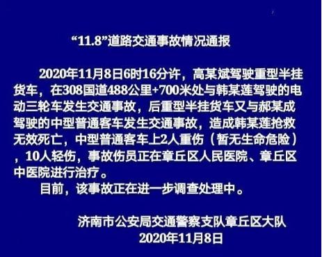 山东济南发生连环车祸 致1死12伤