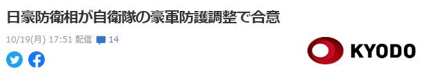 """针对中国?!日澳防长计划将澳军纳入自卫队""""防护对象"""""""