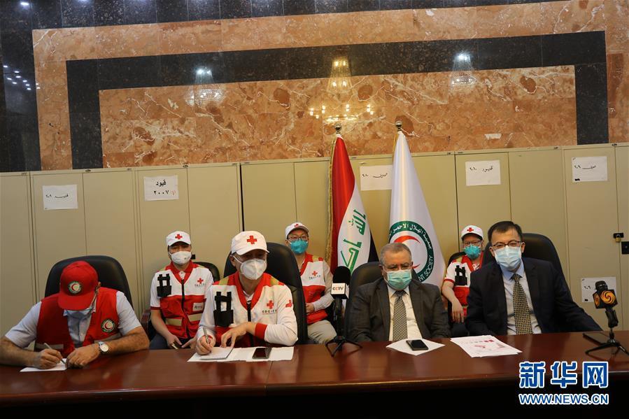 中国红十字会援助伊拉克专家组分享抗疫经验