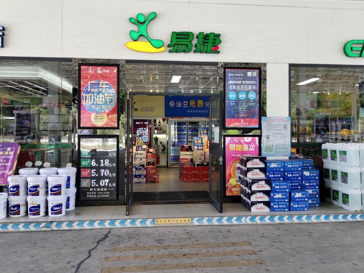 中石化广东全面启用企业微信为近百万车主提供增值服务