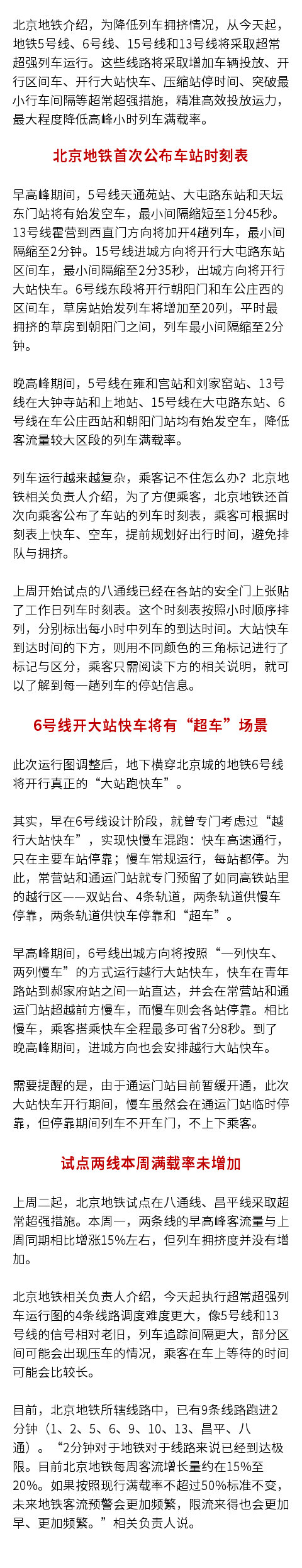 为降低列车拥挤,北京地铁5、6、13、15 号线将采取超常超强列车运行