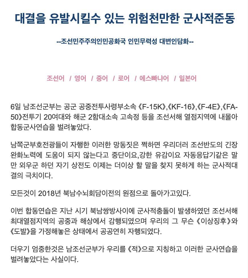 朝鲜人民武装力量省训斥韩方举行团结军演