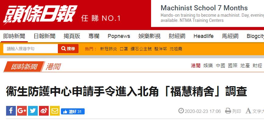 到过同一佛堂的4人接连确诊新冠肺炎,香港卫生署、警方入内消毒、调查