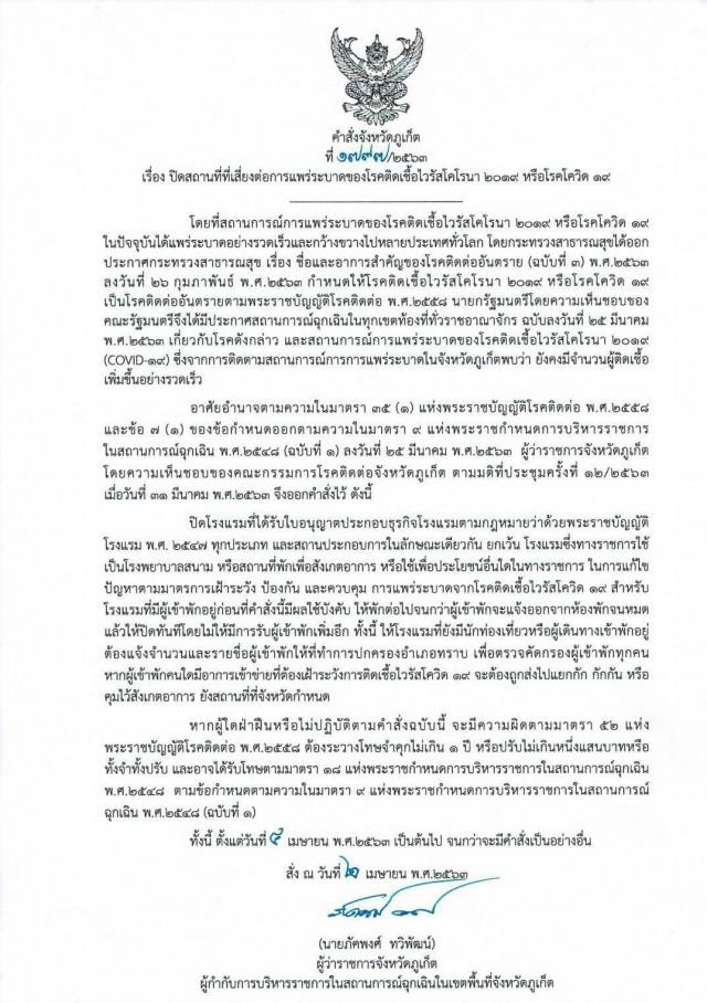为防控新冠疫情 泰国普吉宣布将关闭所有酒店