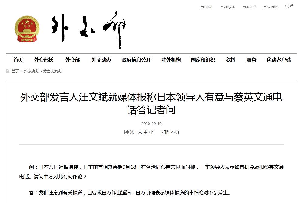 日媒称日本领导人有意与蔡英文通电话外交部:已要求日方作出澄清 第1张