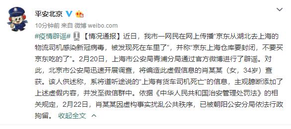 """编造""""京东物流司机感染新冠病毒,被发现死在车里"""",女子被行政拘留"""
