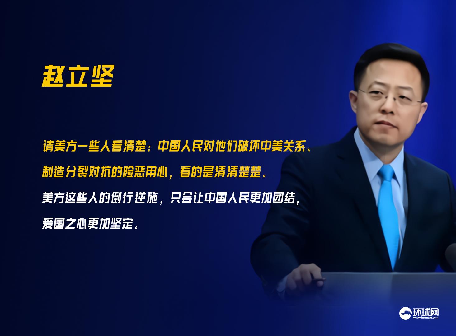 """环球时报调查显示超97%网友支持""""中国采取反制措施回击美挑衅"""",赵立坚:建议美方看一看插图"""