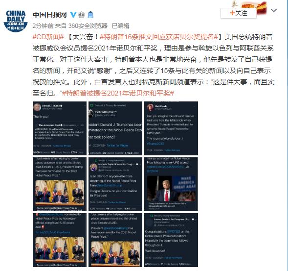 卡利官网开户:太兴奋!特朗普16条推文回应获诺贝尔奖提名