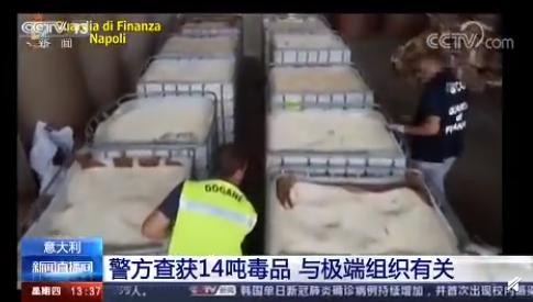 allbet gmaing代理:数目惊人!意大利查获14吨毒品 与极端组织有关 第1张