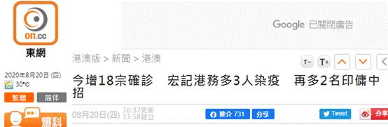 8月20日香港疫情最新消息:新增18例确诊病例