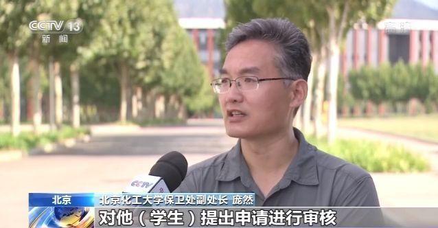 北京高校陆续开学 学生返校后校园生活如何?