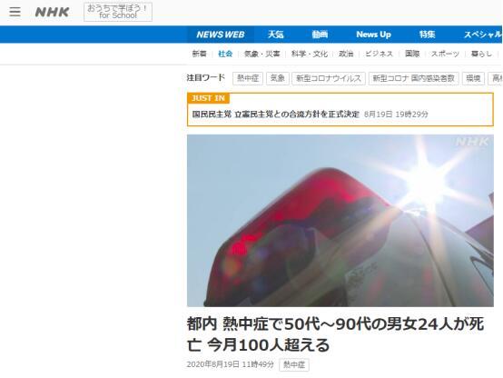 皇冠app:日媒:东京本月超100人因中暑殒命,老人居多 第1张
