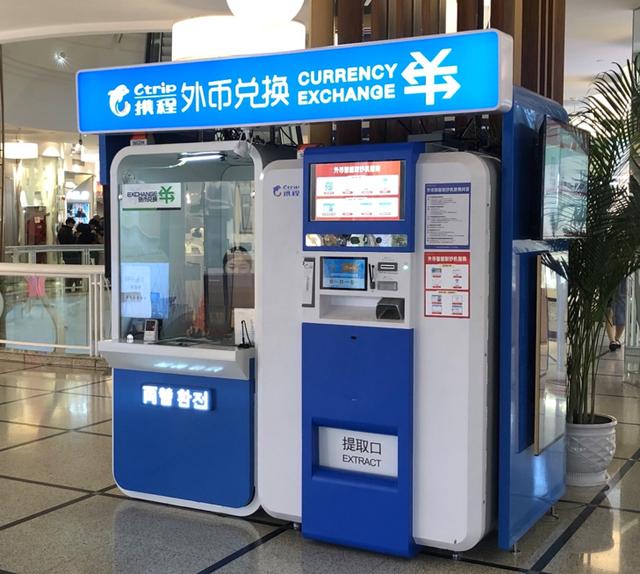 最新消息:国内首台互联网外币兑换自助设备落地上海