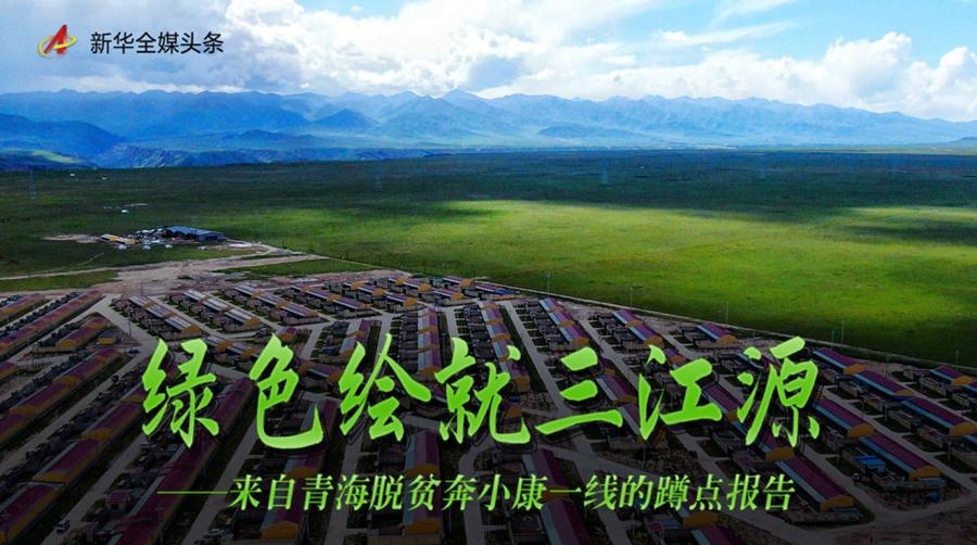 绿色绘就三江源――来自青海脱贫奔小康一线的蹲点报告