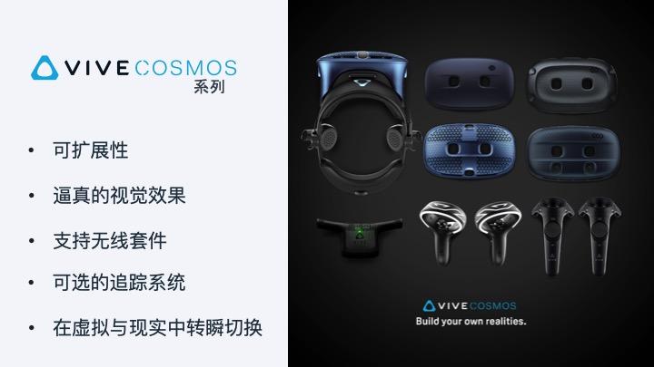 HTC VIVE宣布推出其迄今为止最全能的虚拟现实全系列产品