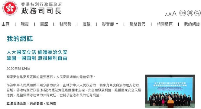 香港政务司司长:人大国安立法 维护长治久安 巩固一国两制 无损权利自由