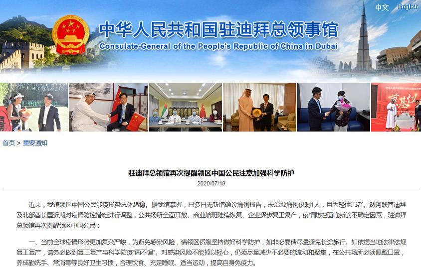 皇冠体育app:中国驻迪拜总领馆再次提醒领区中国公民注重增强科学防护 第1张