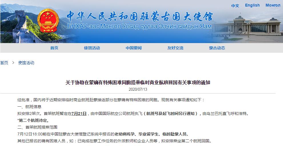 allbet gaming客户端下载:驻蒙古国大使馆将协助确有难题同胞乘暂且航班回国 第1张
